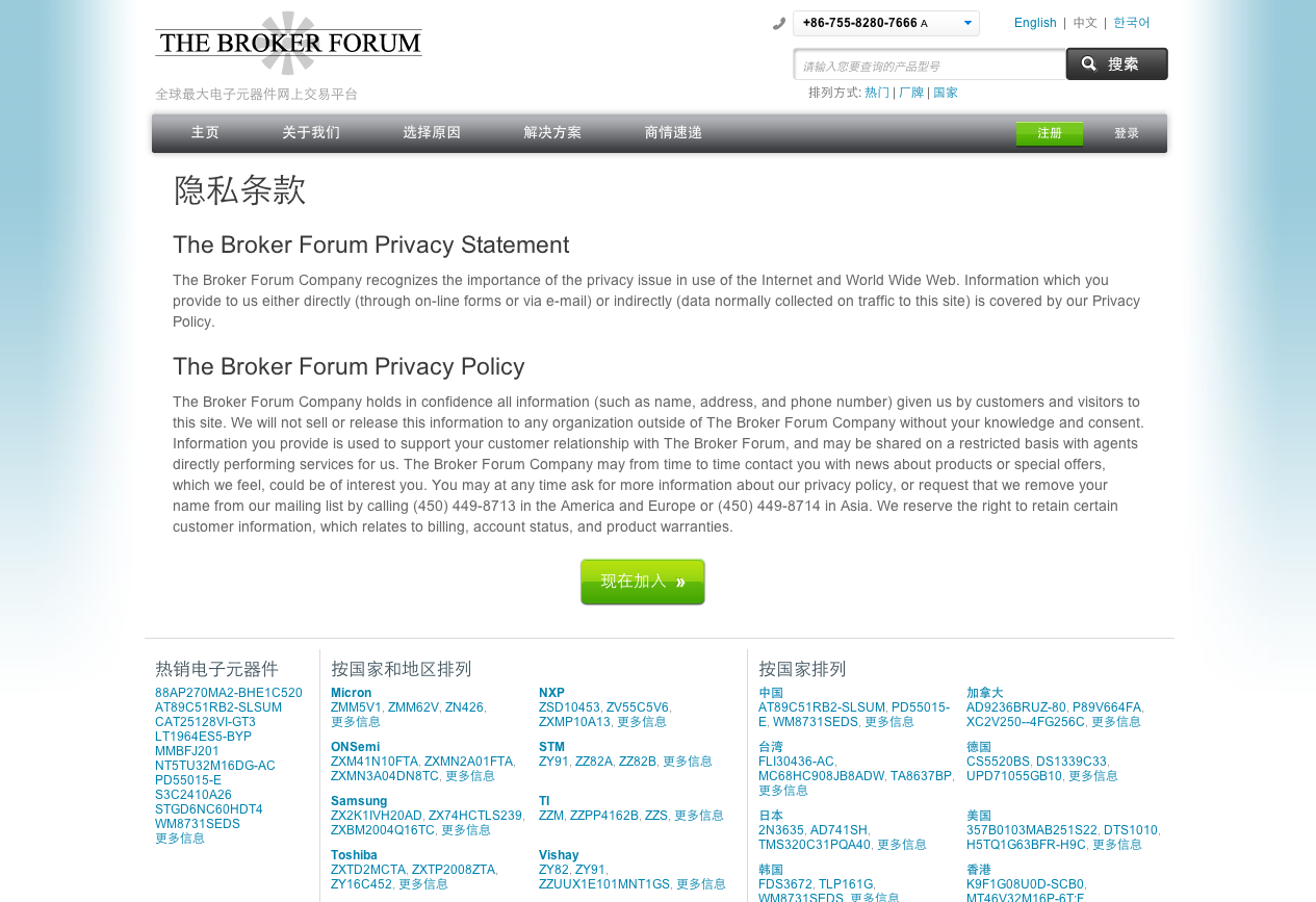 privacy-policy---chinese.png